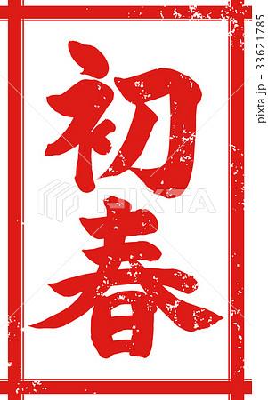 「初春」年賀状用 朱印ハンコ調筆文字デザイン素材 33621785