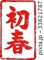 朱印 筆文字 ハンコのイラスト 33621787