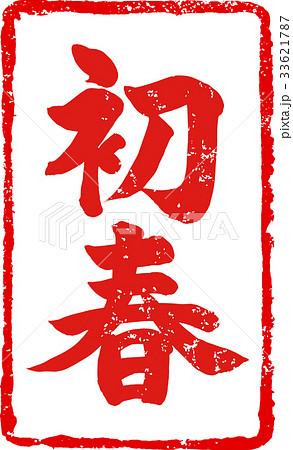 「初春」年賀状用 朱印ハンコ調筆文字デザイン素材 33621787