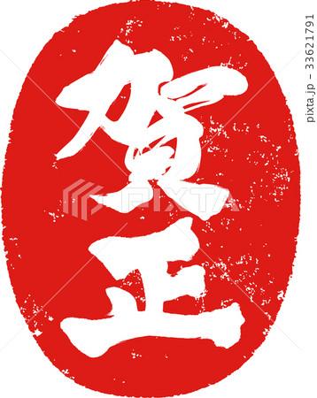 「賀正」年賀状用 朱印ハンコ調筆文字デザイン素材 33621791