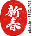 朱印 筆文字 ハンコのイラスト 33621793