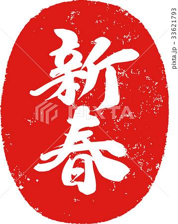 「新春」年賀状用 朱印ハンコ調筆文字デザイン素材 33621793