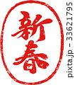 朱印 筆文字 ハンコのイラスト 33621795