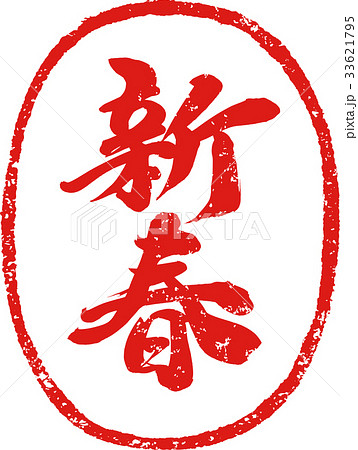 「新春」年賀状用 朱印ハンコ調筆文字デザイン素材 33621795