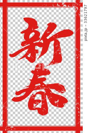 「新春」年賀状用 朱印ハンコ調筆文字デザイン素材 33621797