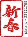 朱印 筆文字 ハンコのイラスト 33621799