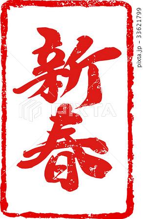 「新春」年賀状用 朱印ハンコ調筆文字デザイン素材 33621799