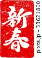 朱印 筆文字 ハンコのイラスト 33621800