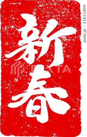 「新春」年賀状用 朱印ハンコ調筆文字デザイン素材 33621800