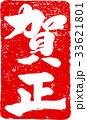 「賀正」年賀状用 朱印ハンコ調筆文字デザイン素材 33621801