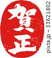 朱印 筆文字 ハンコのイラスト 33621802