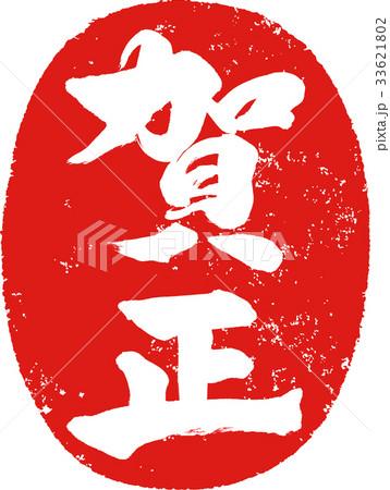 「賀正」年賀状用 朱印ハンコ調筆文字デザイン素材 33621802