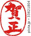 朱印 筆文字 ハンコのイラスト 33621804