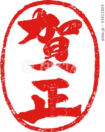 「賀正」年賀状用 朱印ハンコ調筆文字デザイン素材 33621804