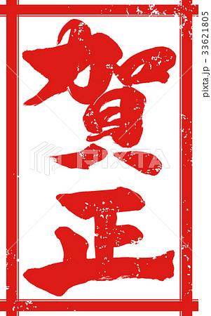 「賀正」年賀状用 朱印ハンコ調筆文字デザイン素材 33621805