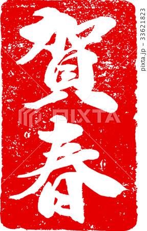 「賀春」年賀状用 朱印ハンコ調筆文字デザイン素材 33621823