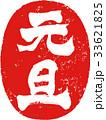 朱印 筆文字 ハンコのイラスト 33621825