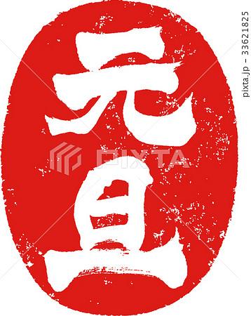 元旦 年賀状用 朱印ハンコ調筆文字デザイン素材のイラスト素材