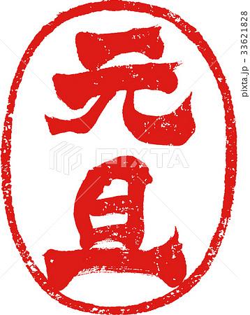 「元旦」年賀状用 朱印ハンコ調筆文字デザイン素材 33621828