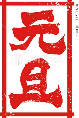 「元旦」年賀状用 朱印ハンコ調筆文字デザイン素材 33621830