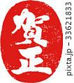 朱印 筆文字 ハンコのイラスト 33621833