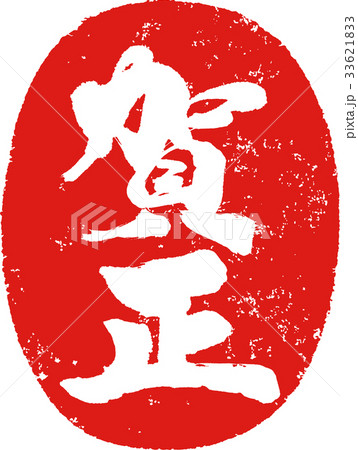 「賀正」年賀状用 朱印ハンコ調筆文字デザイン素材 33621833