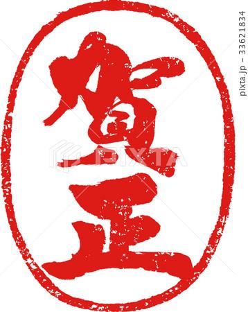 「賀正」年賀状用 朱印ハンコ調筆文字デザイン素材 33621834