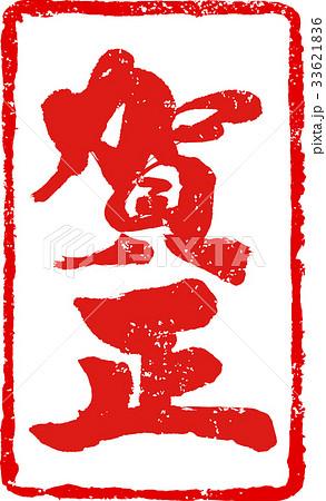 「賀正」年賀状用 朱印ハンコ調筆文字デザイン素材 33621836