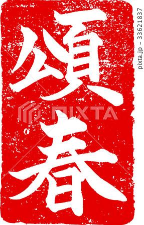 「頌春」年賀状用 朱印ハンコ調筆文字デザイン素材 33621837