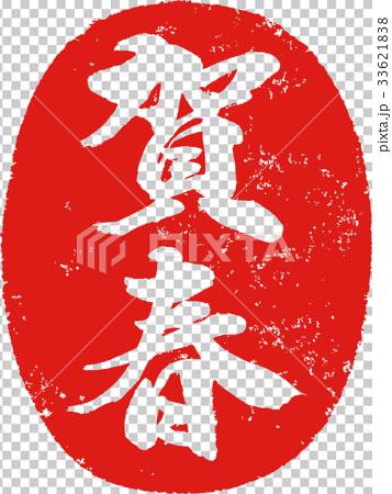 「賀春」年賀状用 朱印ハンコ調筆文字デザイン素材 33621838