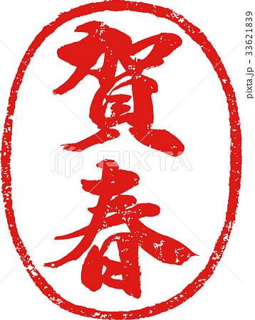 「賀春」年賀状用 朱印ハンコ調筆文字デザイン素材 33621839
