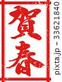 朱印 筆文字 ハンコのイラスト 33621840
