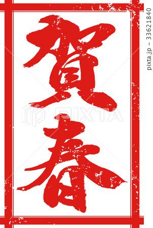 「賀春」年賀状用 朱印ハンコ調筆文字デザイン素材 33621840