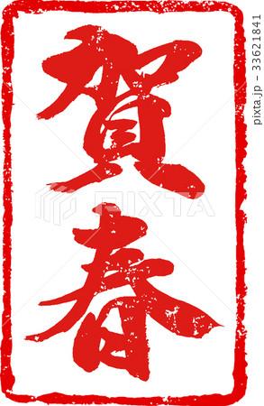 「賀春」年賀状用 朱印ハンコ調筆文字デザイン素材 33621841