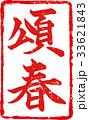朱印 筆文字 ハンコのイラスト 33621843