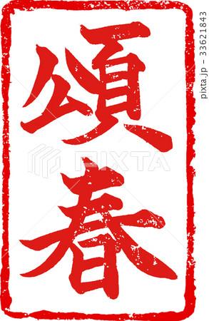 「頌春」年賀状用 朱印ハンコ調筆文字デザイン素材 33621843