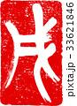 朱印 筆文字 ハンコのイラスト 33621846