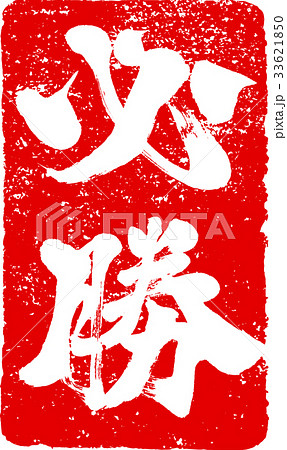 「必勝」朱印ハンコ調 筆文字デザイン素材 33621850