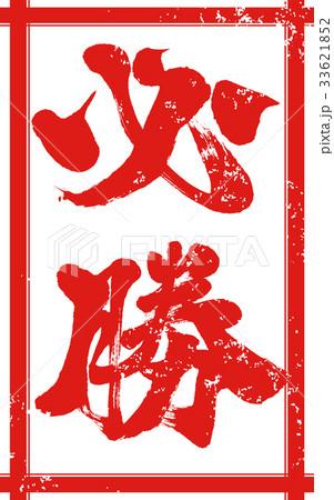 「必勝」朱印ハンコ調 筆文字デザイン素材 33621852