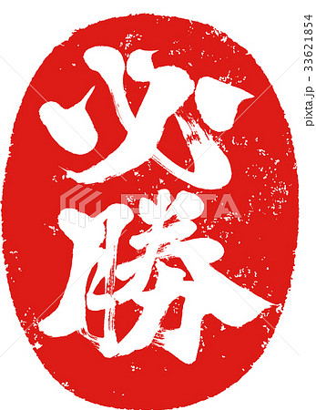 「必勝」朱印ハンコ調 筆文字デザイン素材 33621854