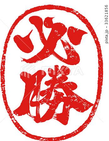 「必勝」朱印ハンコ調 筆文字デザイン素材 33621856