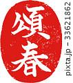 朱印 筆文字 ハンコのイラスト 33621862