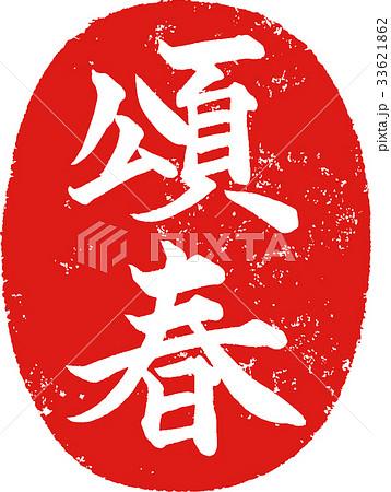 「頌春」年賀状用 朱印ハンコ調筆文字デザイン素材 33621862