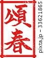 朱印 筆文字 ハンコのイラスト 33621865