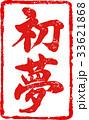 朱印 筆文字 ハンコのイラスト 33621868