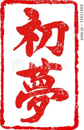 「初夢」年賀状用 朱印ハンコ調筆文字デザイン素材 33621868