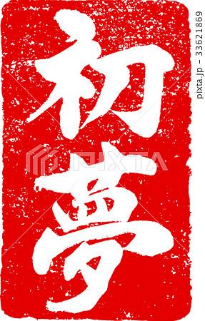 「初夢」年賀状用 朱印ハンコ調筆文字デザイン素材 33621869