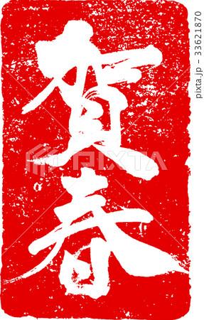 「賀春」年賀状用 朱印ハンコ調筆文字デザイン素材 33621870