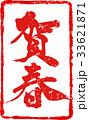 朱印 筆文字 ハンコのイラスト 33621871