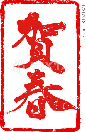 「賀春」年賀状用 朱印ハンコ調筆文字デザイン素材 33621871